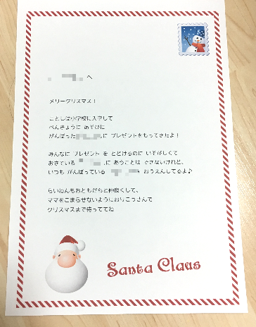 サンタクロースからの手紙 無料ダウンロードで簡単に自作 日本語版♪