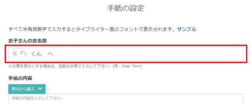 サンタクロースからの手紙 無料ダウンロードで簡単自作 日本語版