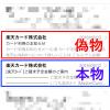 楽天カードの詐欺メール カード利用のお知らせ には要注意!!