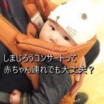 しまじろうコンサートは赤ちゃん連れでもOK?ベビーカー置き場や授乳室について