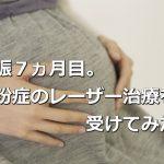 妊婦 花粉症のレーザー治療を受けてきた!リアル体験談。